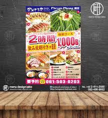 cuisine promotion restaurants menu book kantekiya promotion