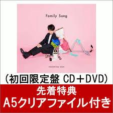 楽天ブックス 先着特典 family song 初回限定盤 cd dvd a5