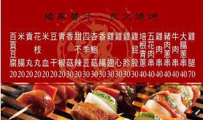d馗o de cuisine 爐滋魁炭火燒烤 13 photos 3 reviews restaurant 台中市烏日區