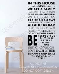 house rules islamic vinyl sticker wall art quran quote allah