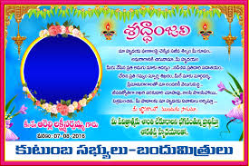 Gruhapravesam Invitation Cards In Telugu Death Flex Banner Design Template Free Online Naveengfx