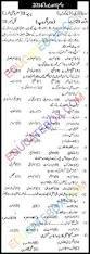 past paper 10th class urdu lahore board 2014 group 2 education news