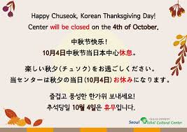 center closed chuseok korean thanksgiving day oct 4 seoul