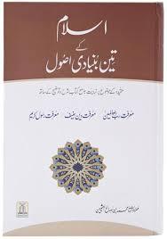 souq islam k 3 bunyadi usool by muhammed bin saleh al uthaimin