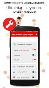avro keyboard apk ukrainian typing to ukrainian keyboard apk