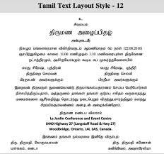 Wedding Card Wordings For Friends Tamil Nadu Wedding Invitation Wordings For Friends Popular