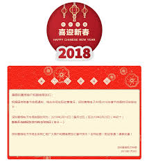 huaqiang new year schedule in 2018