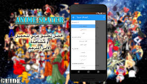 anime apk anime slayer guide 2017 1 0 apk downloadapk net