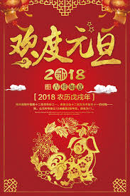 chinese design 2018 new year s day celebration poster design free chinese font