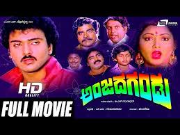 film gandu download anjada gandu ಅ ಜದ ಗ ಡ kannada full movie hd v