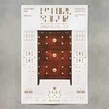 korean design graphic design for folk culture exhibition korean furniture