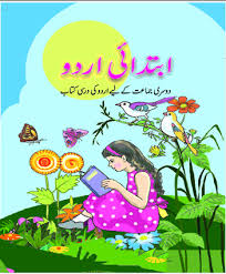urdu text book u201cibtedai urdu 2 u201d for class 2 cbse ncert