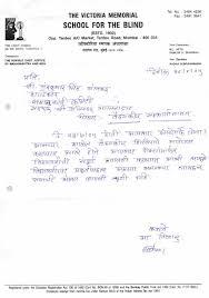 Tax Letter For Donation Appreciation Letter Blood Donation Camps U2013 Shree Aniruddha Upasana