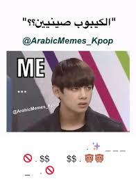 Meme Kpop - 25 best memes about kpop meme kpop memes