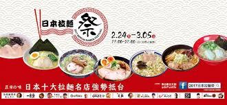 cuisiner l馮er 2017日本拉麵祭 wondershow 玩秀網 享受生活從體驗藝文展演開始