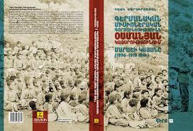 Ottoman Books Best Books On Ottoman Empire Lcd Enclosure Us