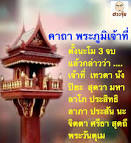 BlogGang.com : : Phuphamok : คาถาพระภูมิเจ้าที่