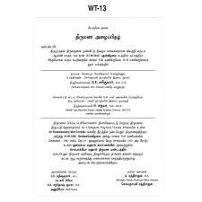 wedding invitation wordings in tamil wedding dress gallery
