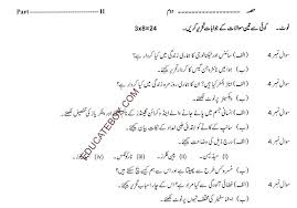 model paper 9th general science 2015 17 education news