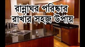 important tips for kitchen র ন ন ঘর পর ষ ক র