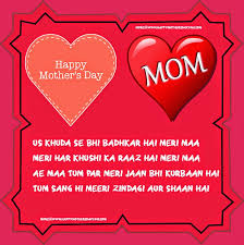 mother s happy mothers day 2016 quotes in hindi for ma happy mothers day