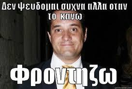 Funny Greek Memes - greek politician liar quickmeme