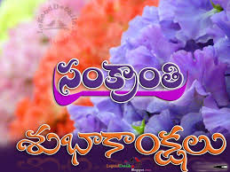 Pongal Invitation Cards Sankranti Wishes In Telugu Sankranti Wishes In Telugu Sms