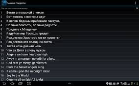 russian christmas songs android apps on google play