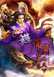 Read Light Novels Online Read Emperor Is Domination Light Novel Online Novelv