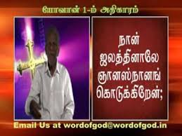 tamil bible of 01 with sign language by word of god