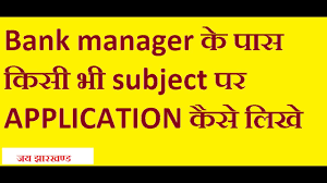 how to write application letter to bank manager in english and
