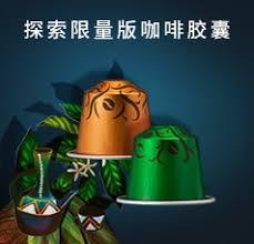 si鑒e nespresso nespresso 中国官网 意式浓缩咖啡及咖啡机的艺术