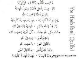Ya Habibal Qolbi Lirik Lagu Sholawat Ya Habibal Qalbiy Dan Artinya Kitablirik