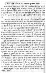 Essay On Happiest Day Of My Life In Hindi   Essay Essay Unhappy Day Of My Life Essay In Hindi