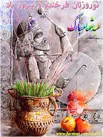 norooz greeting cards free iranian new year greeting cards free new year