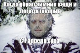 The Memes Jack - create meme jack nicholson the shining frozen hypothermia