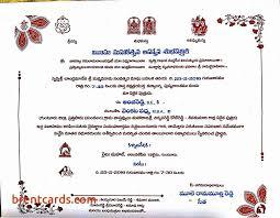 wedding card matter hindu wedding invitation matter in telugu wedding invitation