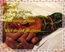 wedding wishes kannada wedding kannada greetings ಕನ ನಡ ಗ ರ ಟ ಗ ಸ