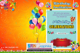 Birthday Invitation Cards Free 1st Birthday Invitation Card Srk Graphics