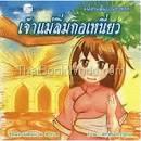 นิทานพื้นบ้าน | Fun with thai language by kru.tippawan