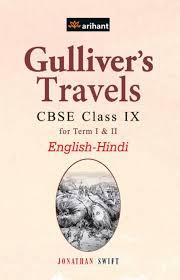 gulliver u0027s travels class 9th e h buy gulliver u0027s travels class