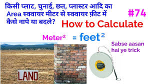 metre to square feet how to calculate square meter to square feet area conversion