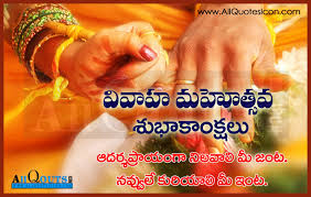 wedding quotes in telugu marriage day quotes in telugu hd wallpapers best marriage day