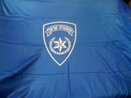 Israel Flag For Sale Israeli Police Flag Krav Maga Store