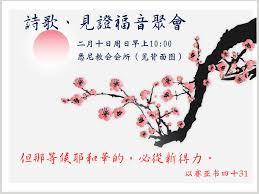 Chinese New Year Invitation Card 新春福音聚會邀請卡invitation Card For Chinese New Year Gospel