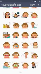 animated emoticons for android animated emoticons android app playslack smileys