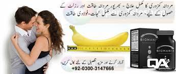 biomanix in kallar kahar 03005792667 mytelebrand lahore buy
