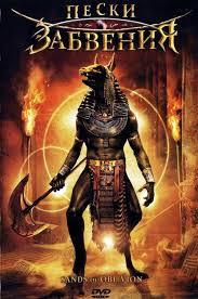 SANS OF OBLIVION ผ่าปริศนาอาณาจักรอียิปต์