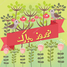 nowruz greeting cards iranian new year greetings happy nowruz message in farsi