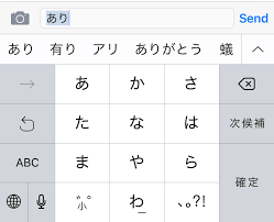 Meme Keyboard Iphone - to install japanese keyboard on everything